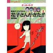 学校のコワイうわさ 花子さんがきた!!〈3〉(BAMBOO KID'S series〈3〉) [新書]