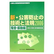 新・公害防止の技術と法規 騒音・振動編〈2006〉 [単行本]