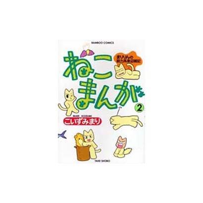 ねこまんが 2(バンブー・コミックス) [コミック]
