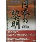 日本の黎明―青山学院大学の若者たち [単行本]