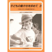 子どもの豊かさを求めて〈3〉―全国子ども文庫調査報告書 [単行本]