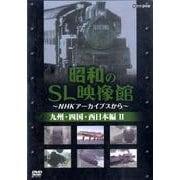 昭和のSL映像館 九州・四国・西日本編 2[DVD]-NHKアーカイブスから