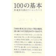 100の基本―松浦弥太郎のベーシックノート [単行本]