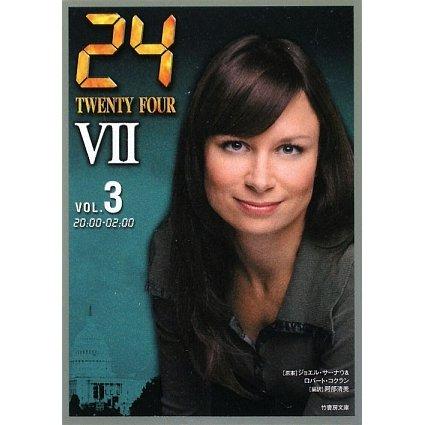 24 TWENTY FOUR 7〈VOL.3〉20:00-02:00(竹書房文庫) [文庫]