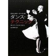 ビル&ボビー・アービンのダンス・テクニック [単行本]
