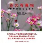 花の写真帖-わが家の花ごよみ [単行本]