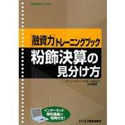 融資力トレーニングブック 粉飾決算の見分け方 [単行本]
