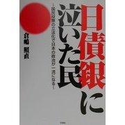 日債銀に泣いた民―国民投票の立法化で日本の政治が一流になる [単行本]