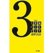 3手詰ハンドブック 新版 [全集叢書]