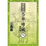 私説三国志 天の華・地の風 完全版〈8〉 [単行本]