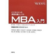 ビジネスマンの基礎知識としてのMBA入門 [単行本]