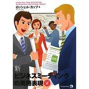 新ビジネスミーティングの英語表現 [単行本]
