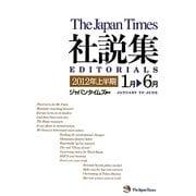 ジャパンタイムズ社説集〈2012年上半期〉 [単行本]