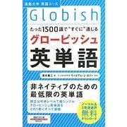 """グロービッシュ英単語―たった1500語で""""すぐに""""通じる(通勤大学英語コース) [新書]"""