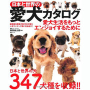 日本と世界の愛犬カタログ(総合ムック) [ムックその他]