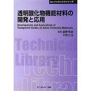 透明酸化物機能材料の開発と応用 普及版 (CMCテクニカルライブラリー―エレクトロニクスシリーズ) [単行本]