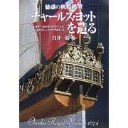 魅惑の帆船模型チャールズ・ヨットを造る―ビギナー向け作り方ガイドとキットのグレードアップポイント [単行本]