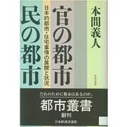 官の都市・民の都市―日本的都市・住宅事情の展開と状況(都市叢書) [単行本]