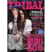 TATOO TRIBAL vol.50(富士美ムック) [ムックその他]