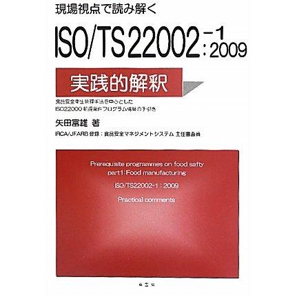 現場視点で読み解くISO/TS22002-1:2009の実践的解釈 [単行本]