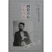岡倉天心アルバム(五浦美術叢書) [単行本]