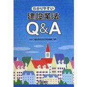 わかりやすい建設業法Q&A [単行本]