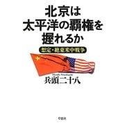 北京は太平洋の覇権を握れるか―想定・絶東米中戦争 [単行本]