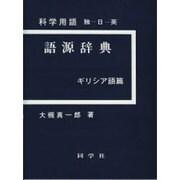 科学用語語源辞典 ギリシア語篇 新版-独-日-英 [事典辞典]