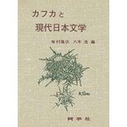 カフカと現代日本文学