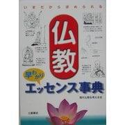 仏教早わかりエッセンス事典―いまだから求められる [事典辞典]