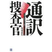 通訳捜査官―中国人犯罪者との闘い2920日 [単行本]