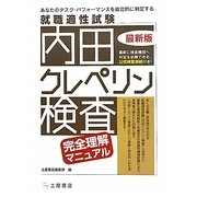 就職適性試験 内田クレペリン検査完全理解マニュアル [単行本]