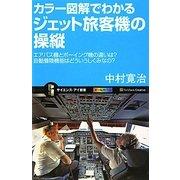 カラー図解でわかるジェット旅客機の操縦―エアバス機とボーイングの機の違いは?自動着陸機能はどういうしくみなの?(サイエンス・アイ新書) [新書]