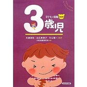 子どもと保育 3歳児 改訂版 [全集叢書]