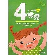 子どもと保育 4歳児 改訂版 [全集叢書]
