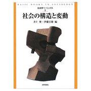 社会の構造と変動(社会学ベーシックス〈2〉) [全集叢書]