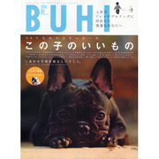 BUHI(ブヒ) Vol.7-MAGAZINE FOR FRENCH BULDOG LOVERS(OAK MOOK 220) [ムックその他]