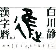 白川静漢字暦 2013[カレンダー] [単行本]