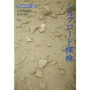 シルクロード探検(西域探検紀行選集) [単行本]