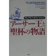 アーサー王と聖杯の物語―サトクリフ・オリジナル〈2〉 [単行本]