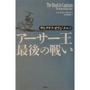 アーサー王最後の戦い―サトクリフ・オリジナル〈3〉 [単行本]