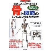 骨と関節のしくみとはたらき―カラー完全図解 知りたいことがすべてわかる [単行本]