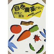 自然農薬で防ぐ病気と害虫―家庭菜園・プロの手ほどき [単行本]