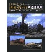 発掘カラー写真 昭和30年代鉄道原風景 国鉄編 [単行本]