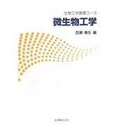 微生物工学(生物工学基礎コース) [全集叢書]