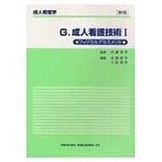 成人看護技術 1 第2版(成人看護学 G) [全集叢書]