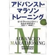 アドバンスト・マラソントレーニング [単行本]
