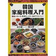 韓国家庭料理入門―薬味いろいろ・野菜たっぷり・混ぜておいしい [単行本]