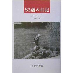 82歳の日記 [単行本]