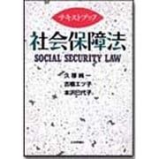 テキストブック 社会保障法 [単行本]